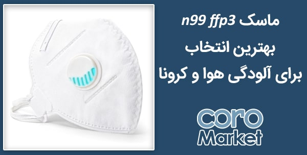 ماسک ffp3 n99