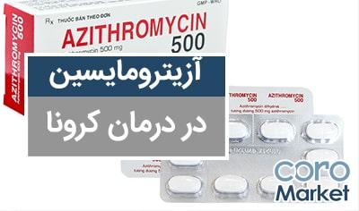 درمان کرونا با آزیترومایسین