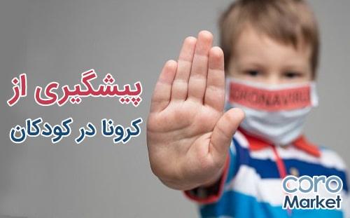 پیشگیری از ابتلای کودکان به کرونا